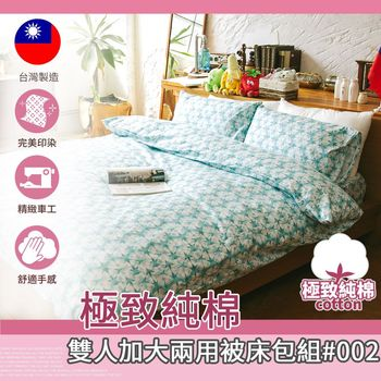 極致純棉 雙人加大兩用被床包組#002