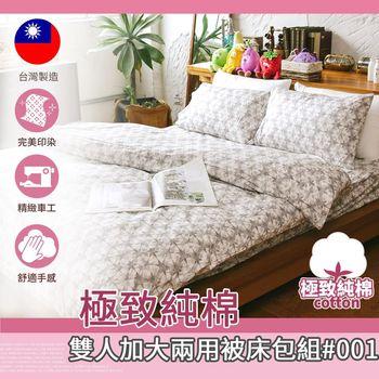 極致純棉 雙人加大兩用被床包組#001