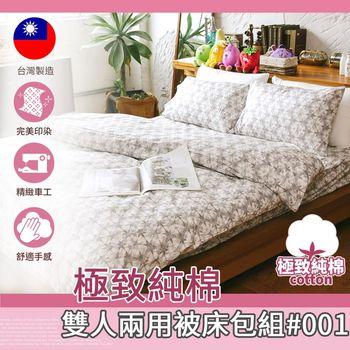 極致純棉 雙人兩用被床包組#001