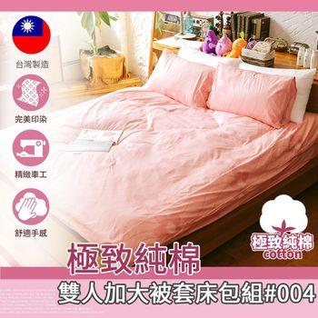 極致純棉 雙人加大被套床包組#004