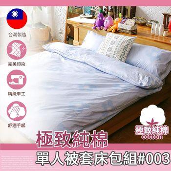 極致純棉 單人被套床包組#003