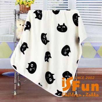 【iSFun】大眼黑貓*保暖珊瑚絨毛毯/白100x70cm