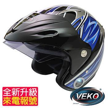 VEKO藍芽4.0升級版來電報號專利安全帽(BTS-NX4)-任選