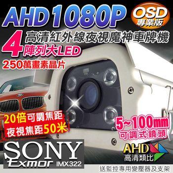 【KINGNET】AHD 1080P 夜視紅外線攝影機 SONY晶片 戶外防護罩 4顆陣列式大燈攝影機 5-100mm可調式鏡頭