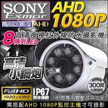 【KINGNET】AHD1080P SONY晶片 夜視紅外線攝影機 防水 8陣列燈攝影機