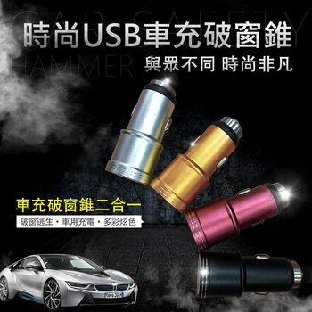 時尚雙USB(1A+2.1A)車充破窗錐 緊急破窗逃生 車用充電 LED燈 安全鎚