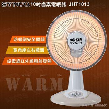 【新格】10吋鹵素電暖器 JHT1013
