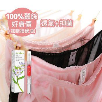 【Jisen】行動空調機全蠶絲透氣中腰內褲3件組VNK52