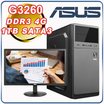 |華碩H81平台|小資首選 Intel G3260雙核心 4G記憶體 1TB大容量 AOC 22型液晶螢幕 超值雙核心電腦螢幕組合