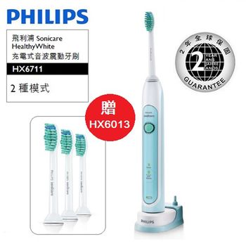 PHILIPS飛利浦Sonicare HealthyWhite 音波震動牙刷 HX6711