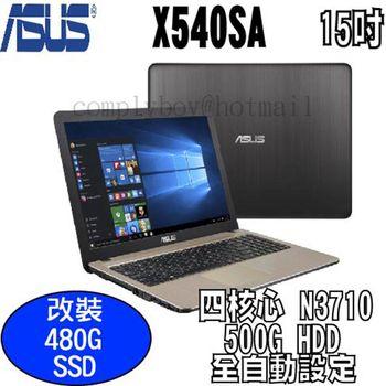 ASUS 華碩 X540SA 15吋  四核 N3710 內顯 升級480G SSD筆電