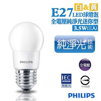 【飛利浦PHILIPS】LED 3.5W E27全電壓廣角迷你型純淨光球燈泡 黃/白 (三入/組)