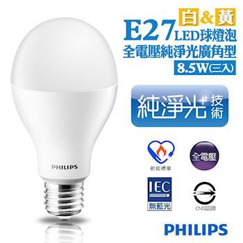 【飛利浦PHILIPS】LED 8.5W E27全電壓廣角純淨光LED球燈泡  黃/白 (三入/組)