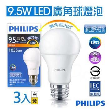 【飛利浦PHILIPS】LED 9.5W E27全電壓廣角純淨光LED球燈泡  黃/白 (三入/組)