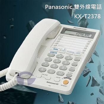 【Panasonic】雙外線有線電話機 KX-T2378 (經典白)