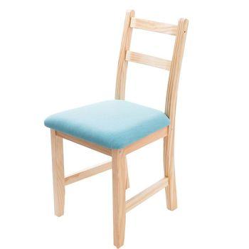CiS自然行實木家具- Reykjavik北歐木作椅(扁柏自然色)湖水藍椅墊