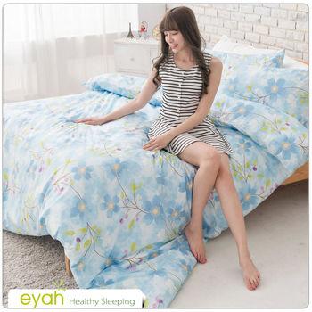 【eyah】單人二件式精梳純棉床包枕套組-LV水映櫻花-藍
