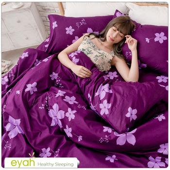 【eyah】單人二件式精梳純棉床包枕套組-LV夜櫻緋雪