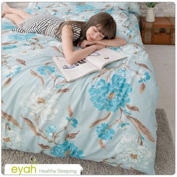 【eyah】單人二件式精梳純棉床包枕套組-LV邂逅-藍