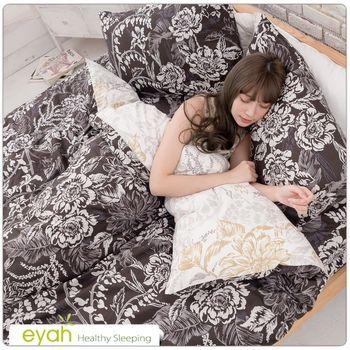 【eyah】雙人三件式精梳純棉床包枕套組-LV復古映花-黑