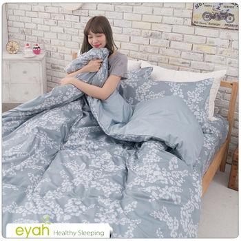 【eyah】單人二件式精梳純棉床包枕套組-LV北歐戀曲-銀灰