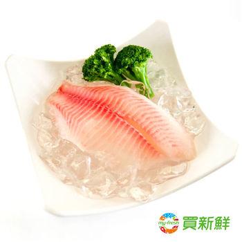 歡慶雙11*買一送一*【買新鮮】台灣鯛魚片6包組(160g±10%/片)