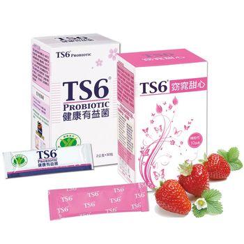 TS6窈窕甜心X1+健字號 健康有益菌X1