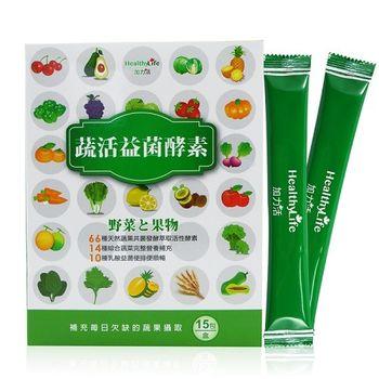 Healthy Life加力活 蔬活益菌酵素2盒(8公克/15包/盒)一元加購組