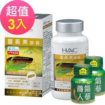 【永信HAC】薑黃素膠囊(90粒/瓶)3入組