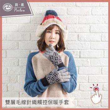 【PEILOU】北國方塊雙層觸控手套