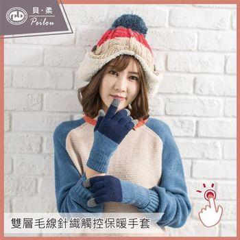【PEILOU】北國雙色雙層觸控手套