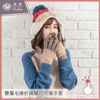 【PEILOU】北國民族風雙層觸控手套