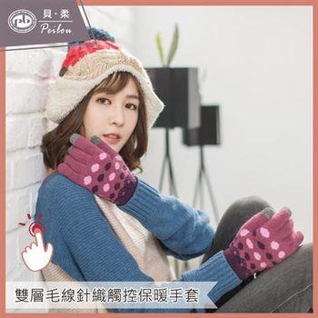 【PEILOU】北國點點雙層觸控手套