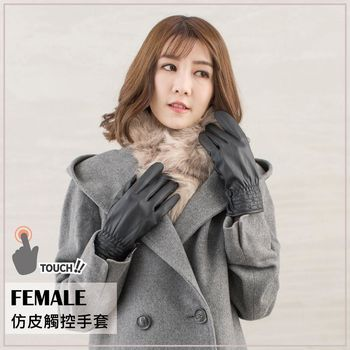 【PEILOU】女仿皮觸控手套(皺褶圈)