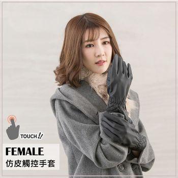 【PEILOU】女仿皮觸控手套(菱格紋)