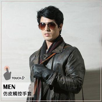【PEILOU】男仿皮觸控手套(皺摺)