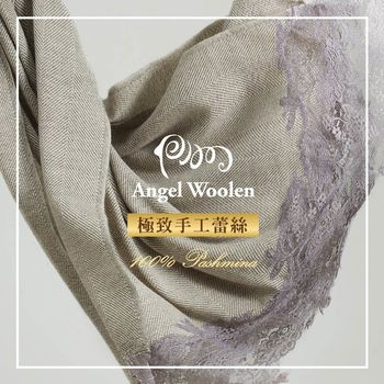 【ANGEL WOOLEN】風情Pashmina印度手工蕾絲披肩 圍巾