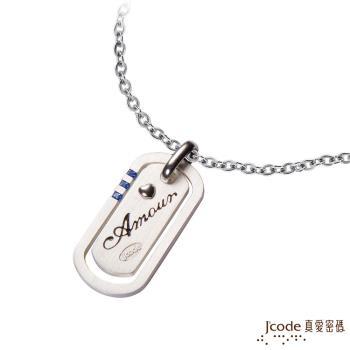 Jcode真愛密碼 真愛手札純銀男墜子ㄒ 送白鋼項鍊