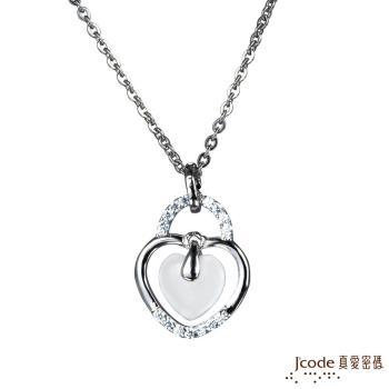 Jcode真愛密碼 純愛之鎖純銀墜子 送白鋼項鍊