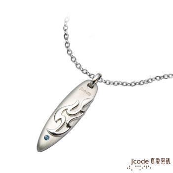 Jcode真愛密碼 甜蜜暖流純銀男墜子 送白鋼項鍊