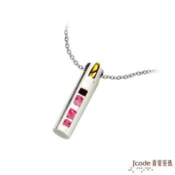 Jcode真愛密碼 藏愛純銀女墜子 送白鋼項鍊