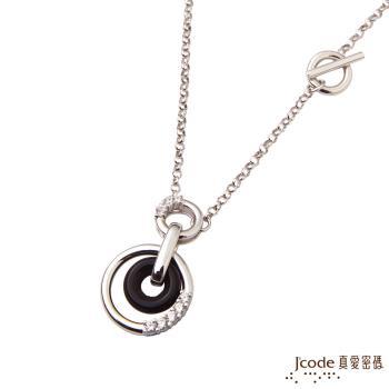 Jcode真愛密碼 挑逗純銀項鍊