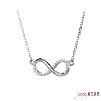 Jcode真愛密碼 無限之愛純銀項鍊