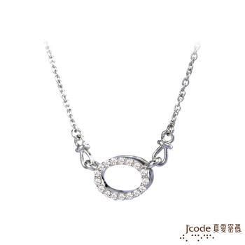 Jcode真愛密碼 緣分純銀項鍊