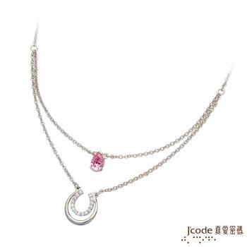 Jcode真愛密碼 擁心純銀項鍊