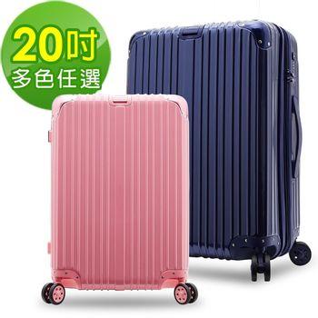 【Bogazy】魔幻森林 20吋ABS可加大行李箱(多色任選)