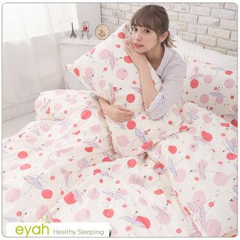 【eyah】單人二件式精梳純棉床包枕套組-LV芭蕾圓舞曲
