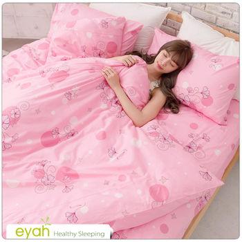 【eyah】單人二件式精梳純棉床包枕套組-LV彩花庭園-粉