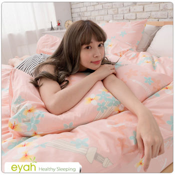 【eyah】單人二件式精梳純棉床包枕套組-LV巴黎香氛