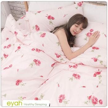 【eyah】單人二件式精梳純棉床包枕套組-LV愛的小玫瑰